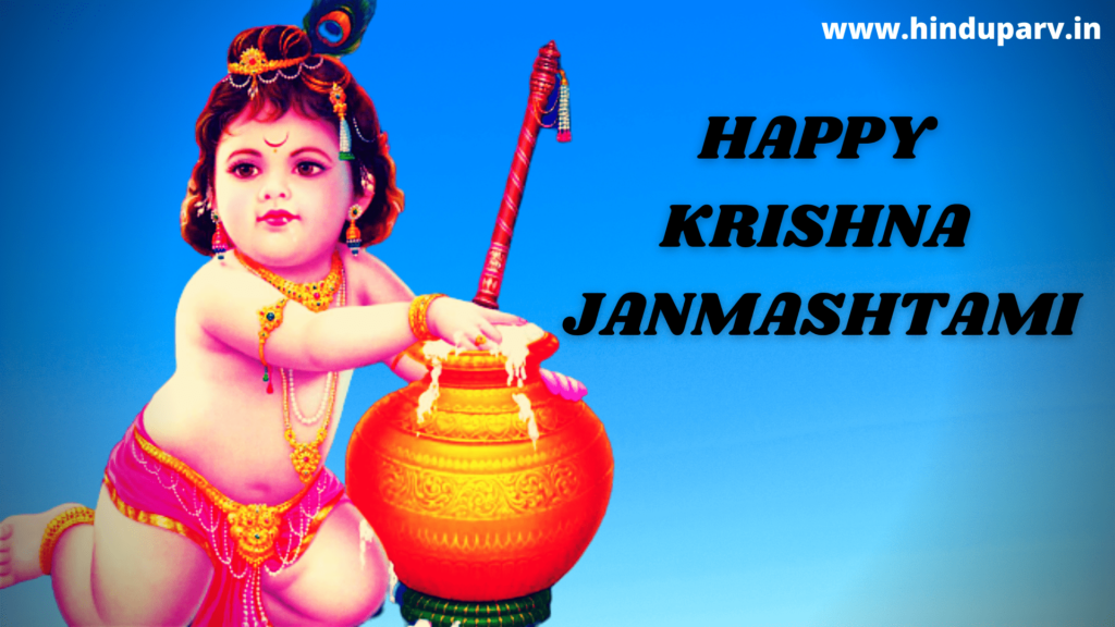 happy krishna janmashtami 2020